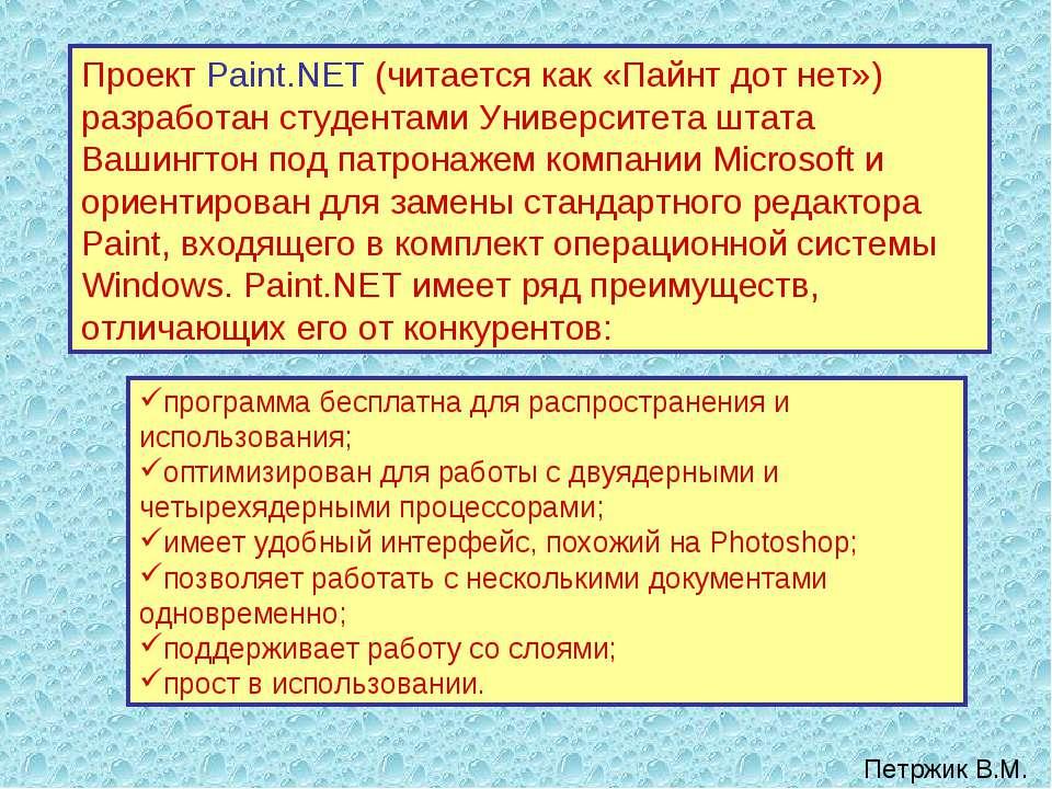 Проект Paint.NET (читается как «Пайнт дот нет») разработан студентами Универс...