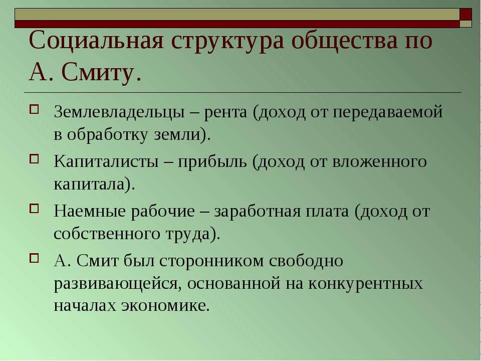 Социальная структура общества по А. Смиту. Землевладельцы – рента (доход от п...