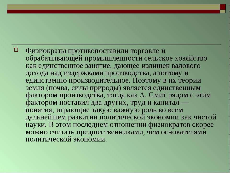 Физиократы противопоставили торговле и обрабатывающей промышленности сельское...