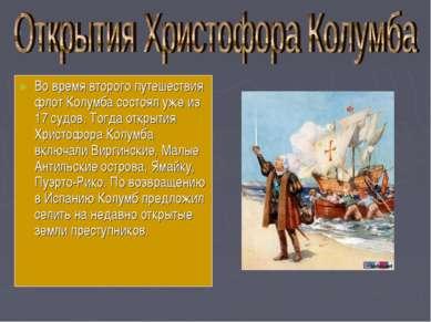 Во время второго путешествия флот Колумба состоял уже из 17 судов. Тогда откр...