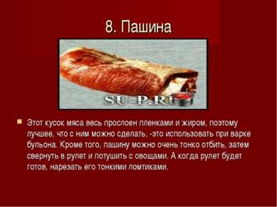 8. Пашина Этот кусок мяса весь прослоен пленками и жиром, поэтому лучшее, что...