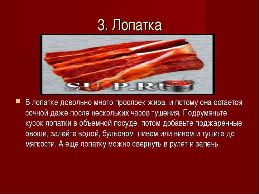 3. Лопатка В лопатке довольно много прослоек жира, и потому она остается сочн...
