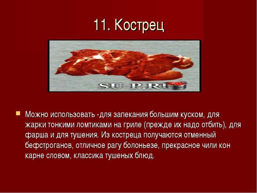11. Кострец Можно использовать -для запекания большим куском, для жарки тонки...