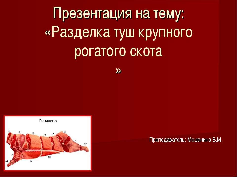 Презентация на тему: «Разделка туш крупного рогатого скота » Преподаватель: М...