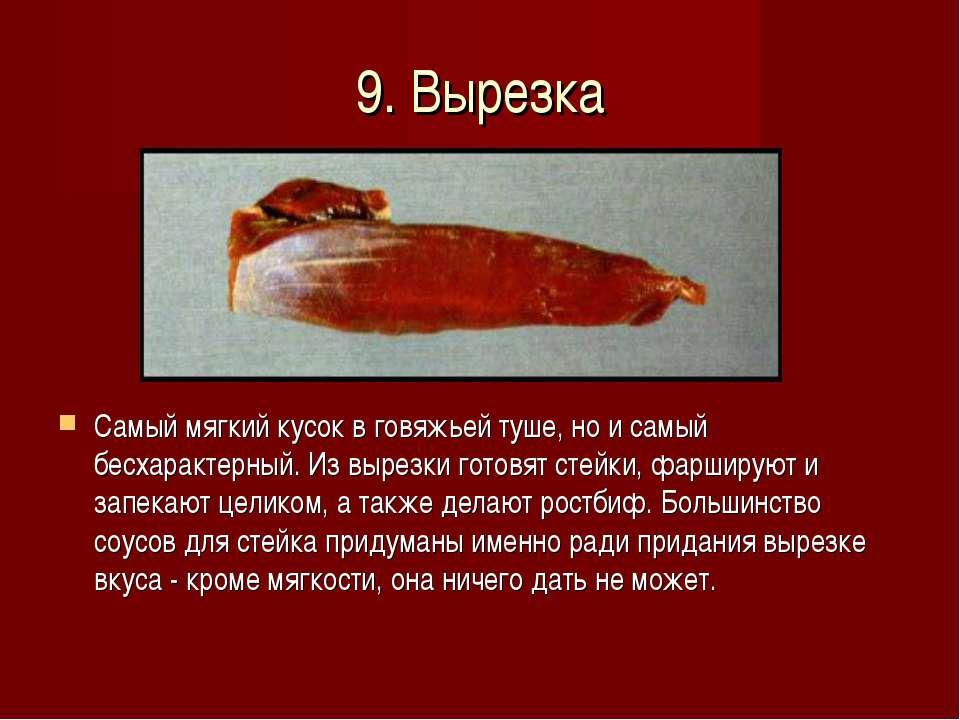 9. Вырезка Самый мягкий кусок в говяжьей туше, но и самый бесхарактерный. Из ...