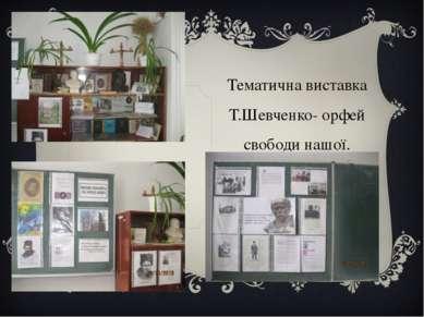 Тематична виставка Т.Шевченко- орфей свободи нашої.