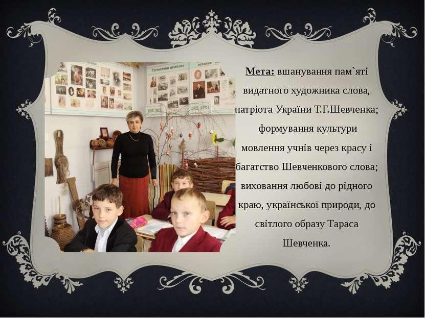 Мета: вшанування пам`яті видатного художника слова, патріота України Т.Г.Шевч...