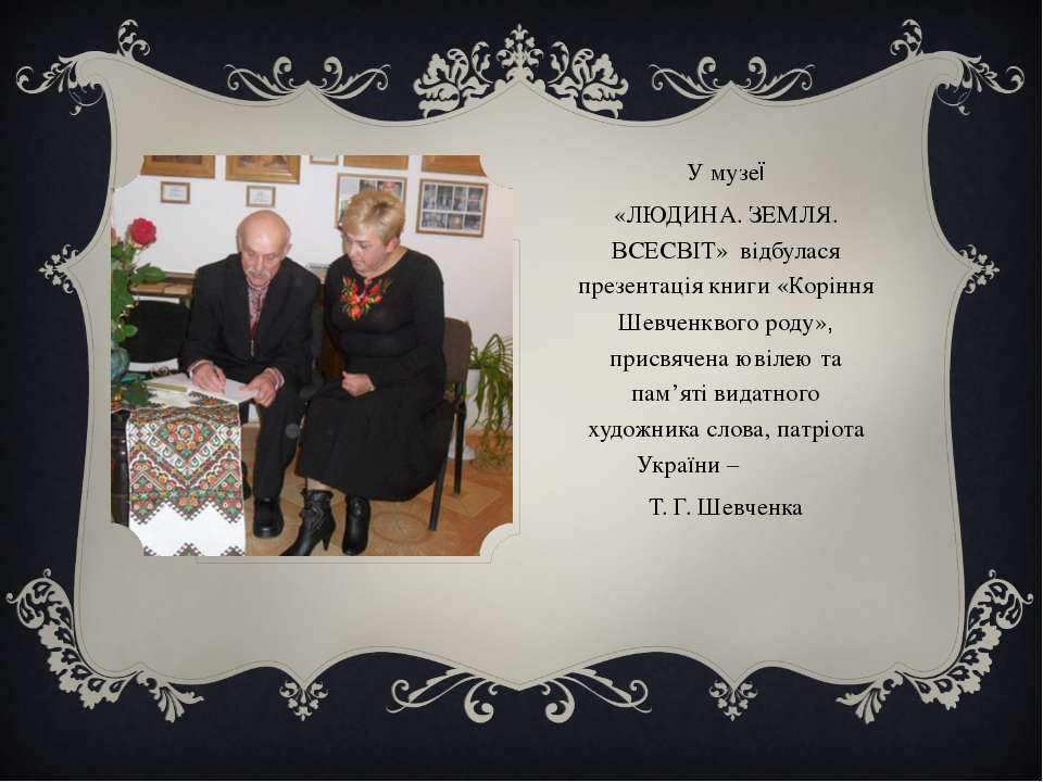 У музеї «ЛЮДИНА. ЗЕМЛЯ. ВСЕСВІТ» відбулася презентація книги «Коріння Шевченк...