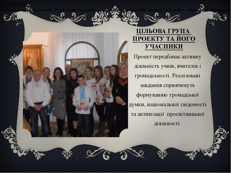 Цільова група проекту та його учасники Проект передбачає активну діяльність у...