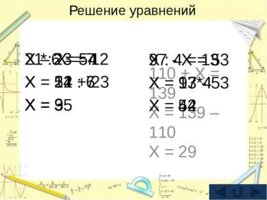 Объем прямоугольного параллелепипеда Найдите объем фигур: 2 см 3 см 6 см V = ...