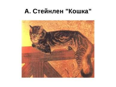 """А. Стейнлен """"Кошка"""""""
