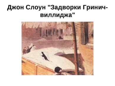 "Джон Слоун ""Задворки Гринич-виллиджа"""
