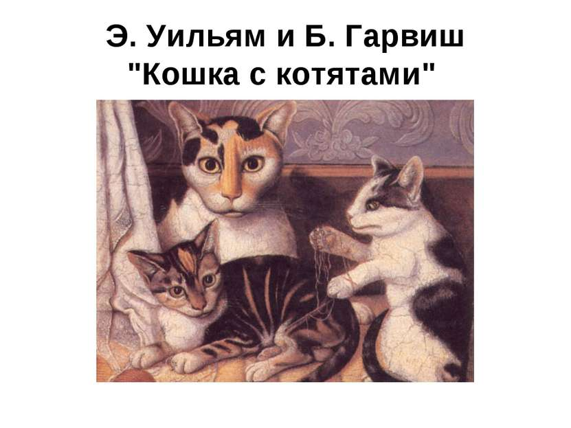 """Э. Уильям и Б. Гарвиш """"Кошка с котятами"""""""