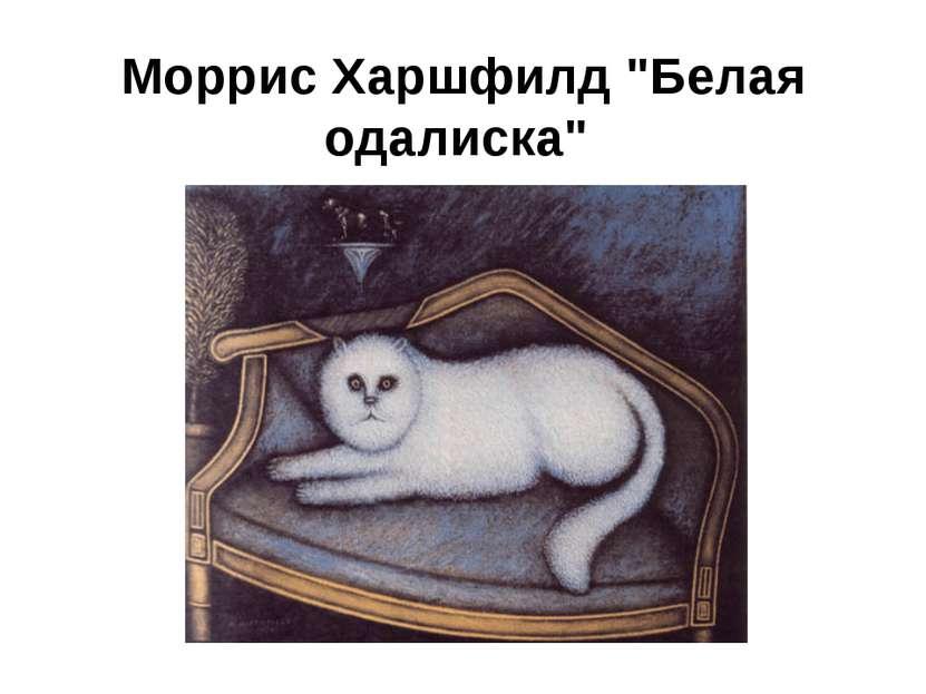 "Моррис Харшфилд ""Белая одалиска"""
