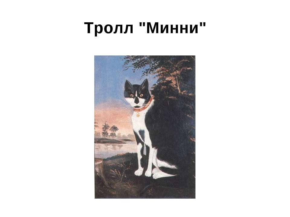 "Тролл ""Минни"""