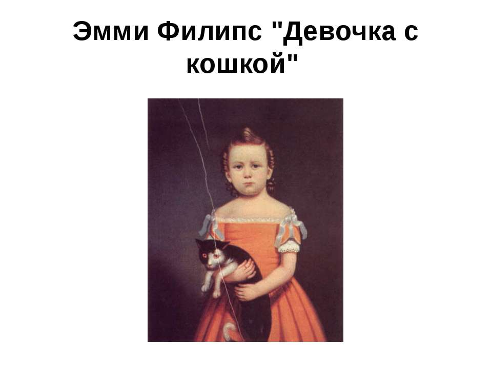 """Эмми Филипс """"Девочка с кошкой"""""""
