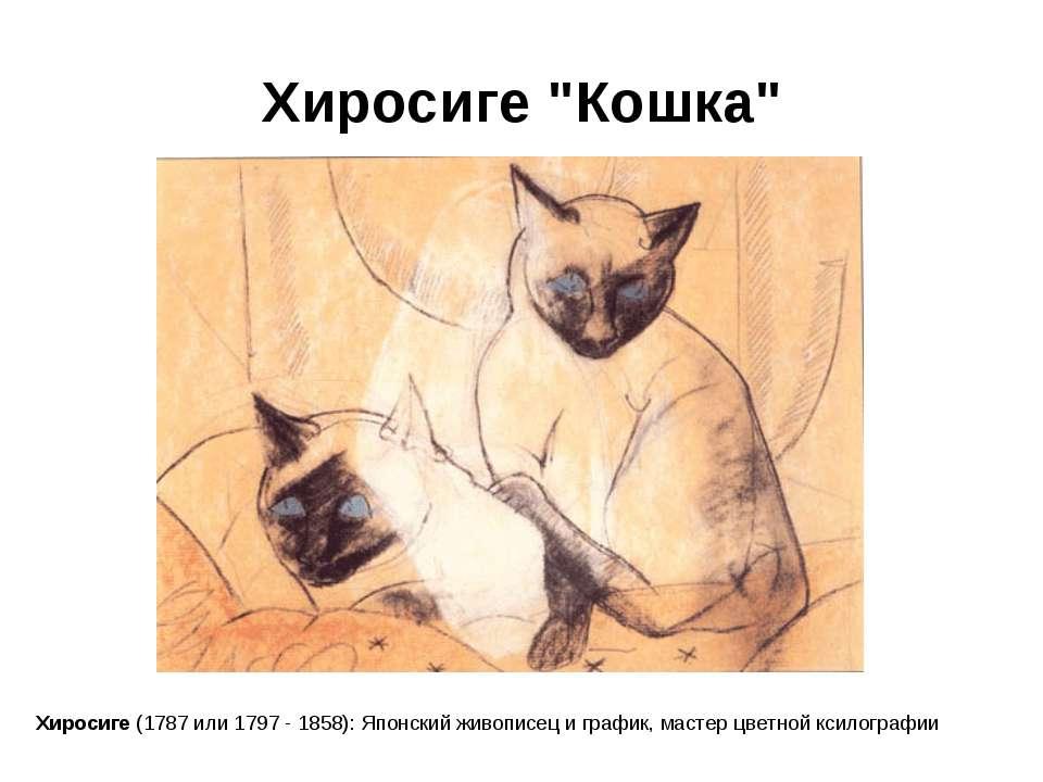 "Хиросиге ""Кошка"" Хиросиге (1787 или 1797 - 1858): Японский живописец и график..."