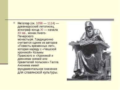 Не стор(ок.1056—1114) — древнерусскийлетописец, агиографконцаXI— нач...