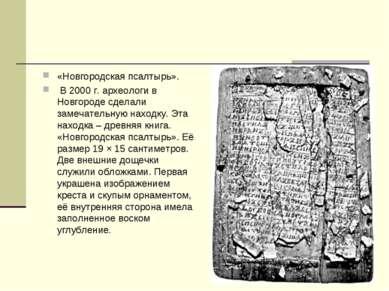 «Новгородская псалтырь». В 2000 г. археологи в Новгороде сделали замечательну...