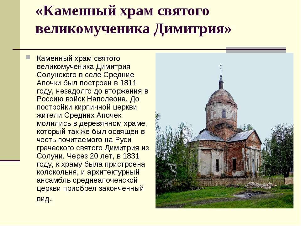 «Каменный храм святого великомученика Димитрия» Каменный храм святого великом...