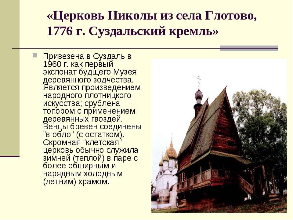Привезена в Суздаль в 1960 г. как первый экспонат будщего Музея деревянного з...