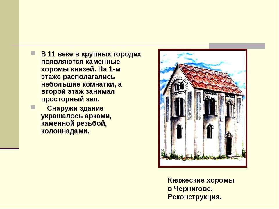 В 11 веке в крупных городах появляются каменные хоромы князей. На 1-м этаже р...