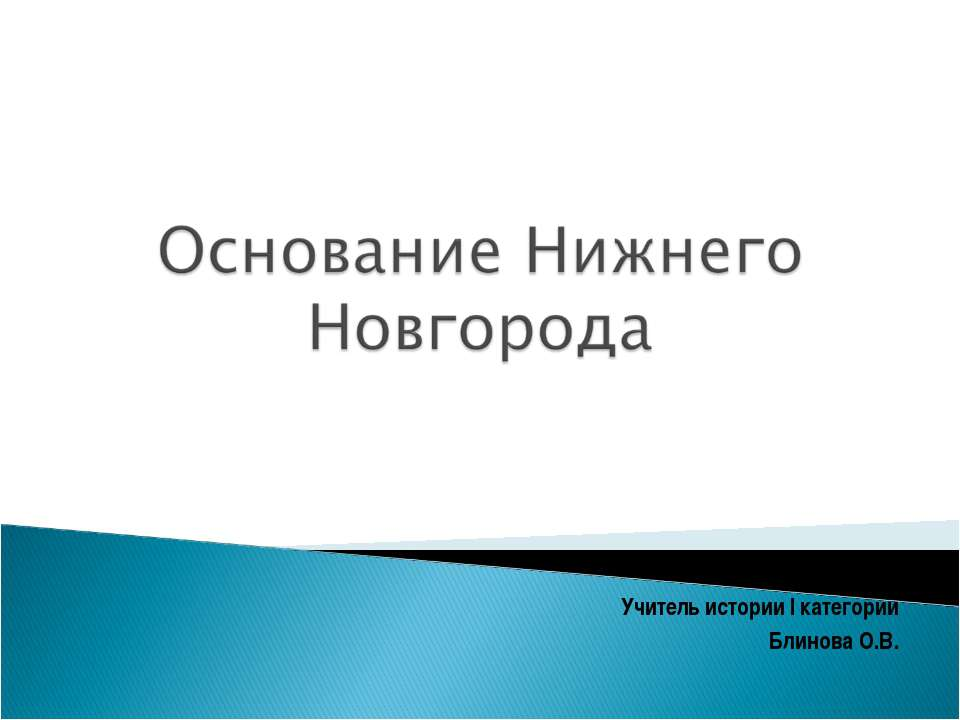 МБОУ лицей Учитель истории I категории Блинова О.В.