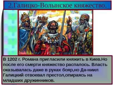В 1202 г. Романа пригласили княжить в Киев.Но после его смерти княжество расп...
