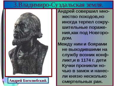 Когда Юрий княжил в Киеве, престол в Суздале перешел к его сыну Андрею Бо-гол...