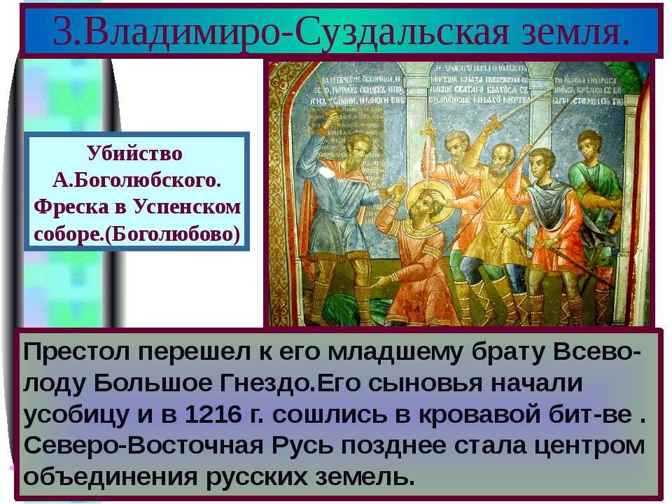 Престол перешел к его младшему брату Всево- лоду Большое Гнездо.Его сыновья н...