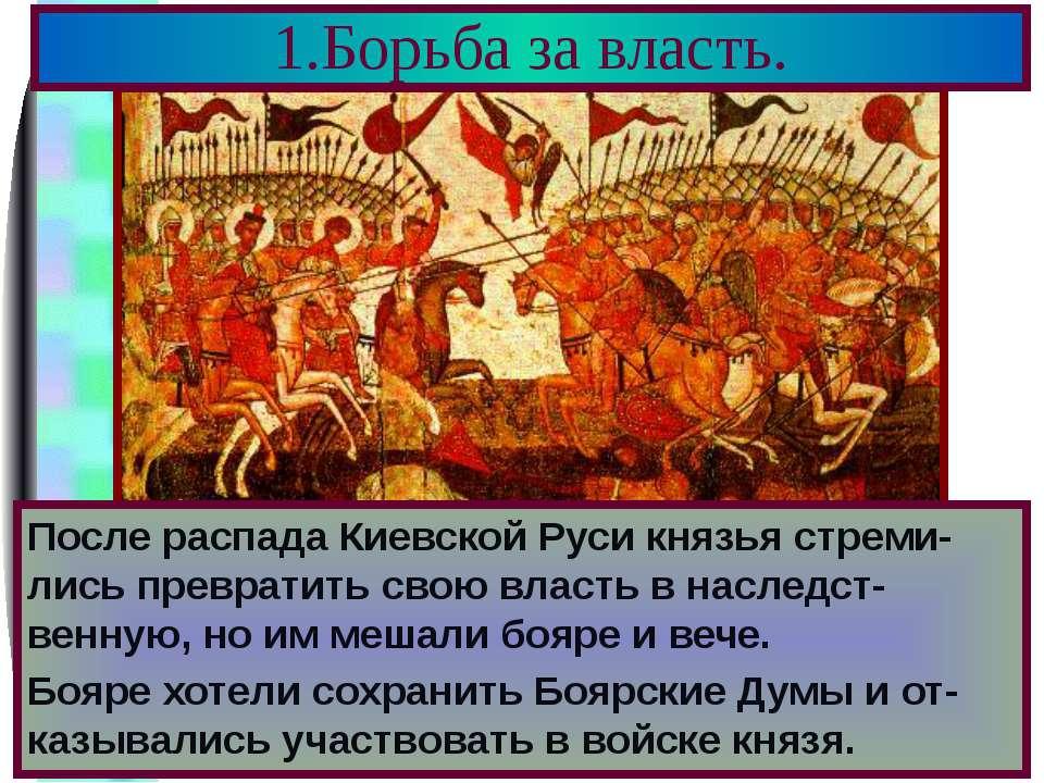 Бояре часто только делали вид что выступают в поход, а сами продолжали занима...