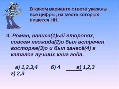 В каком варианте ответа указаны все цифры, на месте которых пишется НН. 4. Ро...