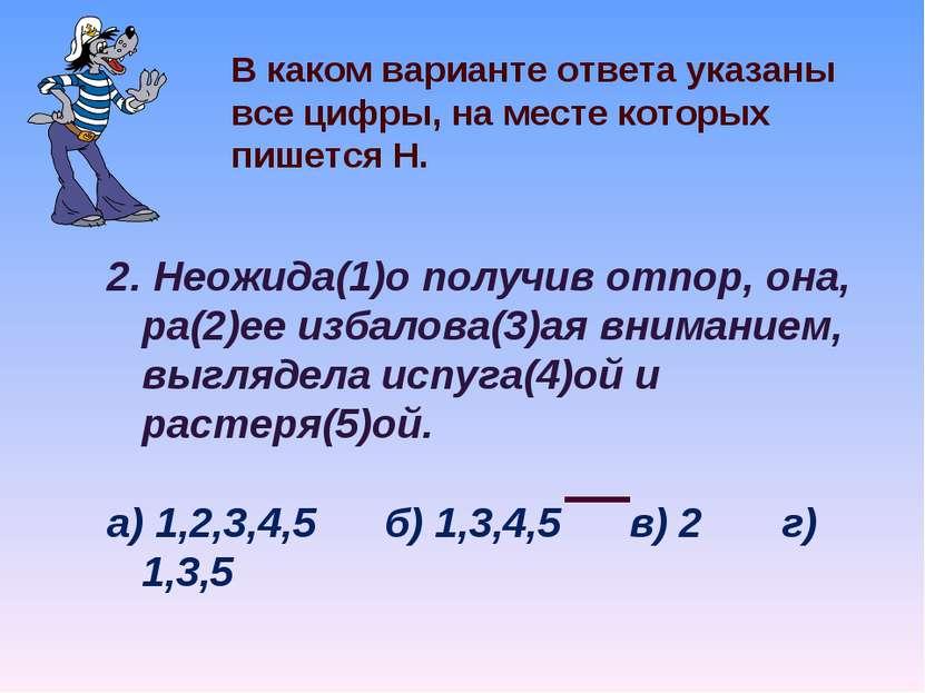 В каком варианте ответа указаны все цифры, на месте которых пишется Н. 2. Нео...