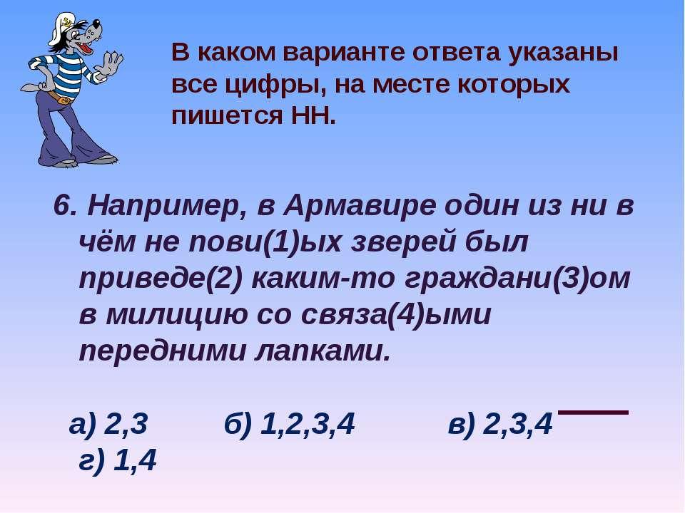 В каком варианте ответа указаны все цифры, на месте которых пишется НН. 6. На...