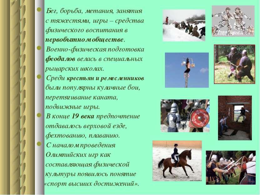 Бег, борьба, метания, занятия с тяжестями, игры – средства физического воспит...