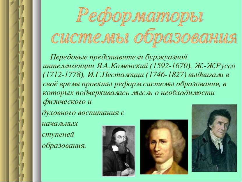 Передовые представители буржуазной интеллигенции Я.А.Коменский (1592-1670), Ж...