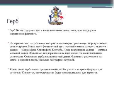Герб Герб Багам содержит щит с национальными символами, щит поддержан марлино...