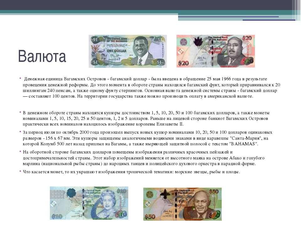 Валюта Денежная единица Багамских Островов - багамский доллар - была введена ...