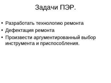 Задачи ПЭР. Разработать технологию ремонта Дефектация ремонта Произвести аргу...