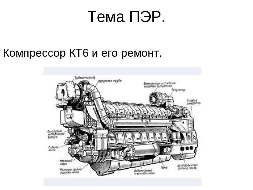 Тема ПЭР. Компрессор КТ6 и его ремонт.