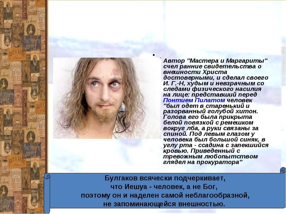 """Автор """"Мастера и Маргариты"""" счел ранние свидетельства о внешности Христа дост..."""