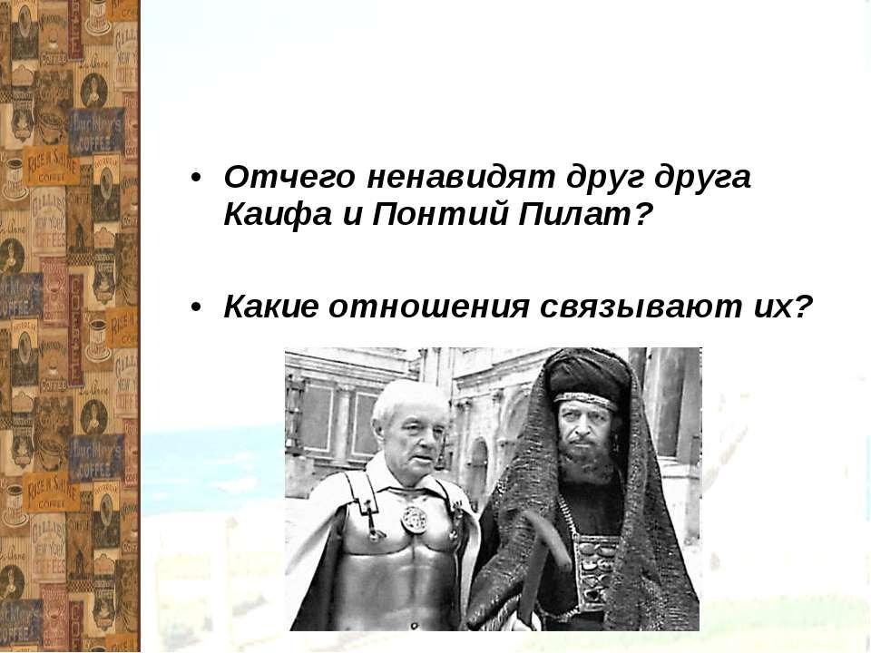 Отчего ненавидят друг друга Каифа и Понтий Пилат? Какие отношения связывают их?