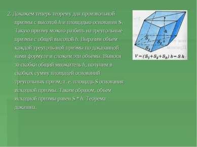 2. Докажем теперь теорему для произвольной призмы с высотой h и площадью осно...