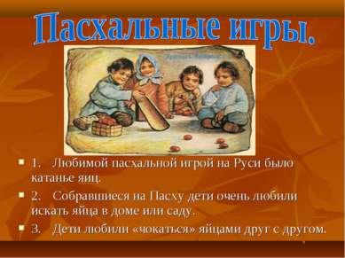 1. Любимой пасхальной игрой на Руси было катанье яиц. 2. Собравшиеся на Пасху...