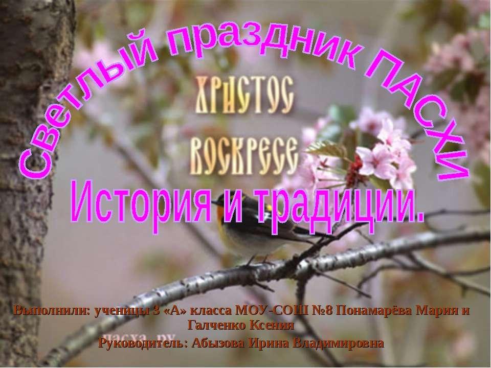 Выполнили: ученицы 3 «А» класса МОУ-СОШ №8 Понамарёва Мария и Галченко Ксения...