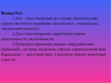 Вывод №2: 1.Все стихотворение по своему лексическому строю тяготеет к понятия...