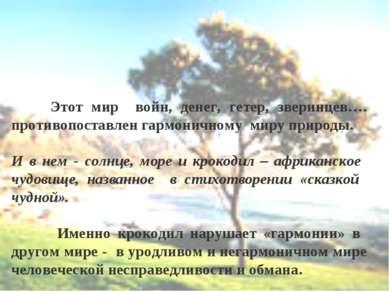 Этот мир войн, денег, гетер, зверинцев…. противопоставлен гармоничному миру п...
