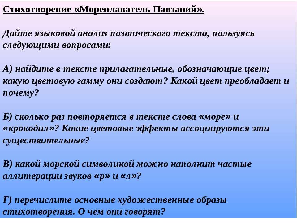 Стихотворение «Мореплаватель Павзаний». Дайте языковой анализ поэтического те...