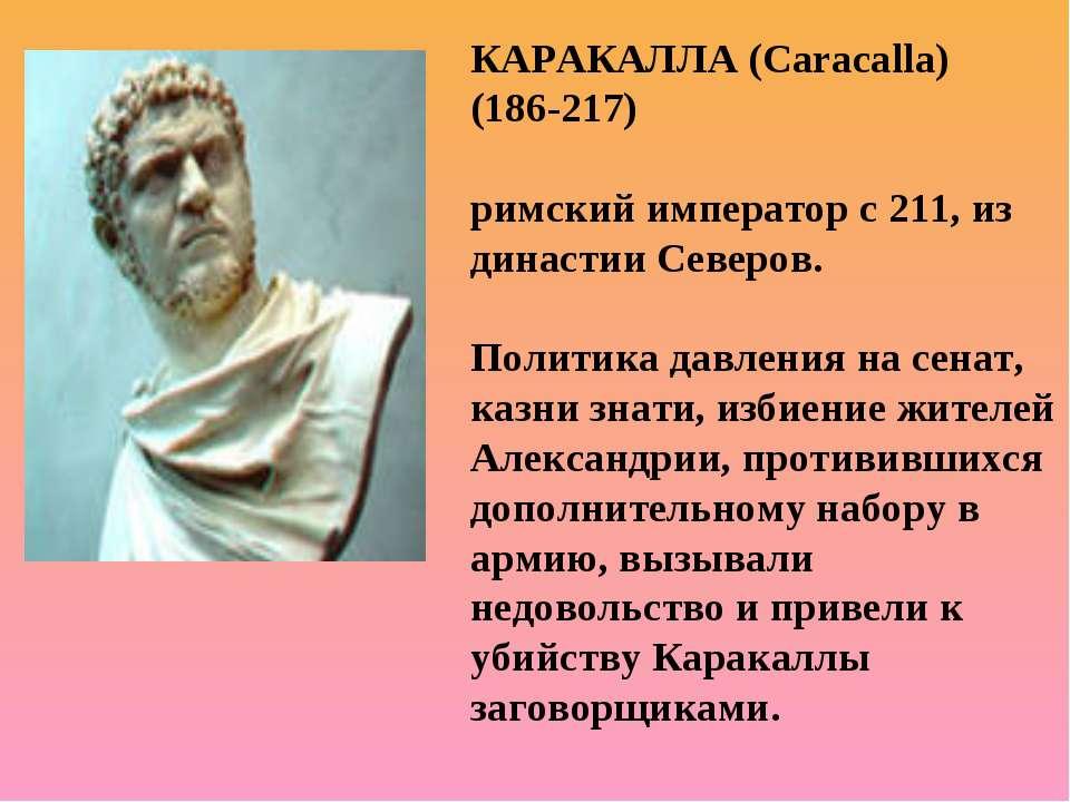 КАРАКАЛЛА (Caracalla) (186-217) римский император с 211, из династии Северов....