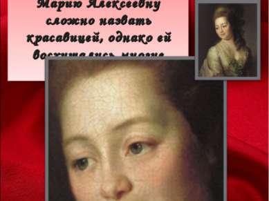 Марию Алексеевну сложно назвать красавицей, однако ей восхищались многие совр...